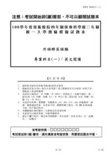 100學年度外語群英語類模擬試卷